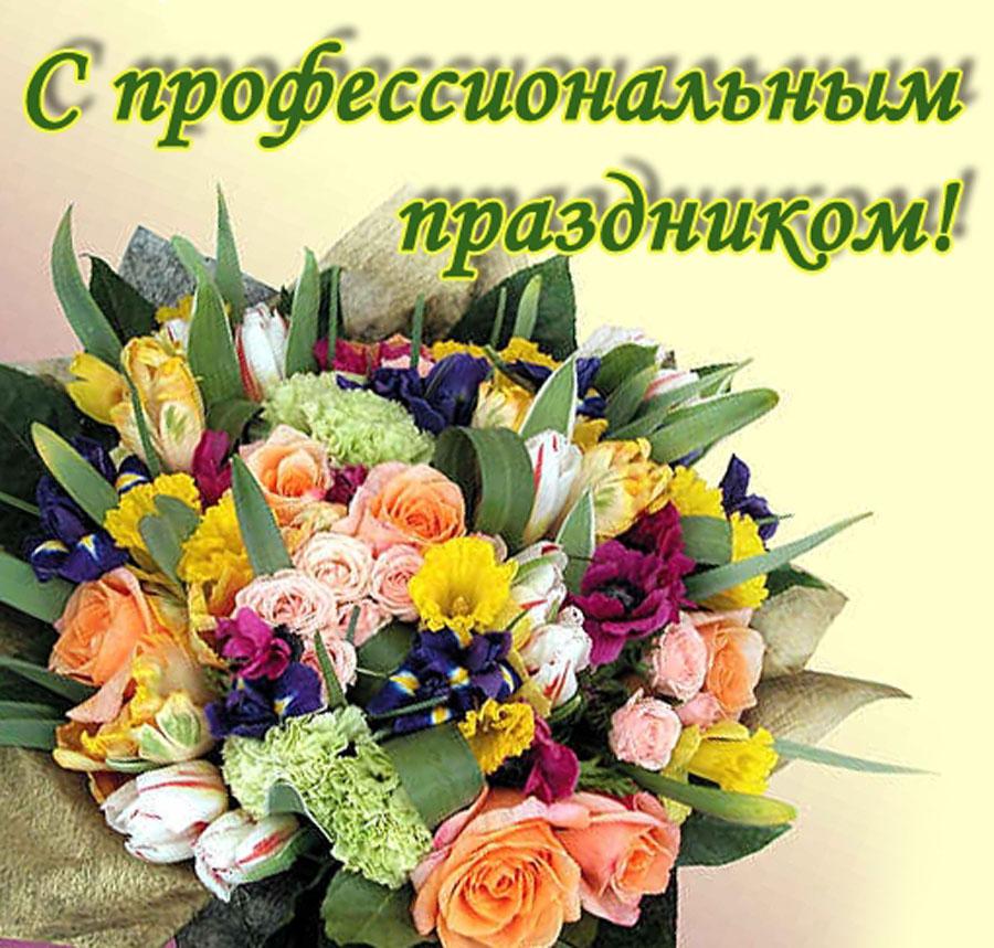 Поздравления в день профессиональных праздников