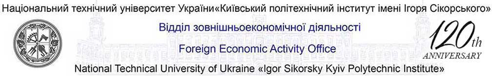 Відділ зовнішньоекономічної діяльності
